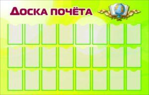 Доска почёта, Полин Сухова