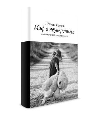 Миф о неуверенных, Полина Сухова